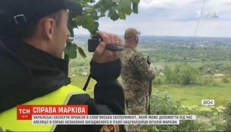 Нові докази у справі Марківа: по іноземних фотокореспондентах стріляли не з гори Карачун