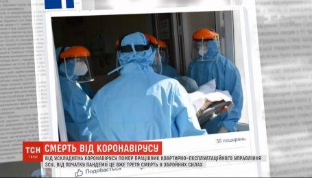 У Львівській області від ускладнень COVID-19 помер працівник ЗСУ