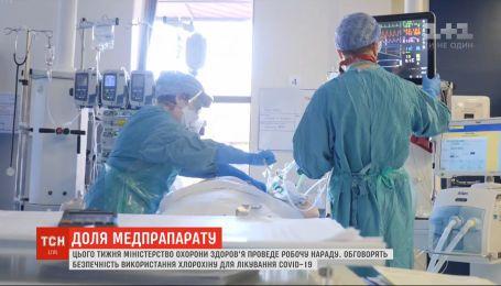 Лікування COVID-19 в Україні: МОЗ вирішує, чи використовувати хлорохін для лікування інфікованих