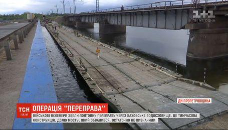 Військові інженери готуються до запуску понтонної переправи на Каховському водосховищі