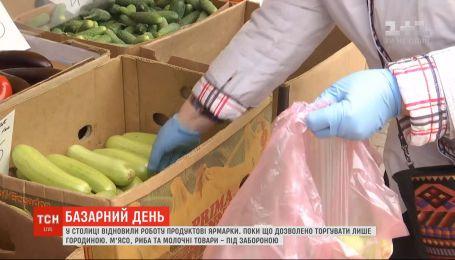 Столица ярмаркует: в Киеве открыли выездные рынки под открытым небом