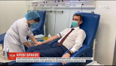 Під час карантину в Україні виникла проблема нестачі донорської крові - Ляшко