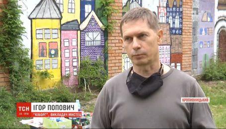 Колишній оборонець Донецького аеропорту став вчителем і на карантині розмальовує стіни школи