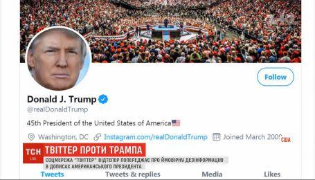 Twitter попереджає користувачів про дезінформацію у дописі Трампа про майбутні вибори