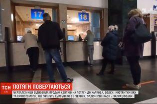 """""""Укрзалізниця"""" відновила продаж квитків: чи змінилися тарифи"""