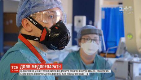 Минздрав рассмотрит отказ от препарата гидроксихлорохин, в качестве лекарства от коронавируса