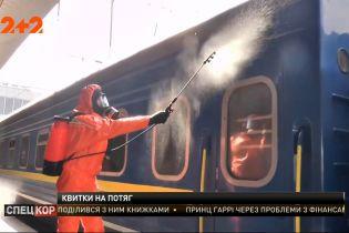 В Україні вперше після початку карантину продають білети на потяги