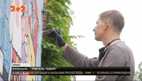 У Кропивницькому оборонець Донецького аеропорту нині працює вчителем мистецтва у школі