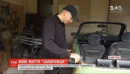 """Студенти-автомеханіки під час карантину перетворили старий """"Запорожець"""" на кабріолет"""