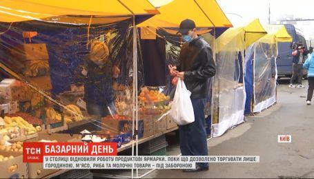 У столиці відновили роботу продуктові ярмарки: ТСН перевірила, як там нині працюють
