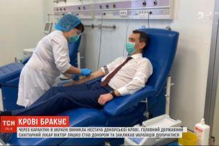 В Україні через карантин виникла нестача донорської крові