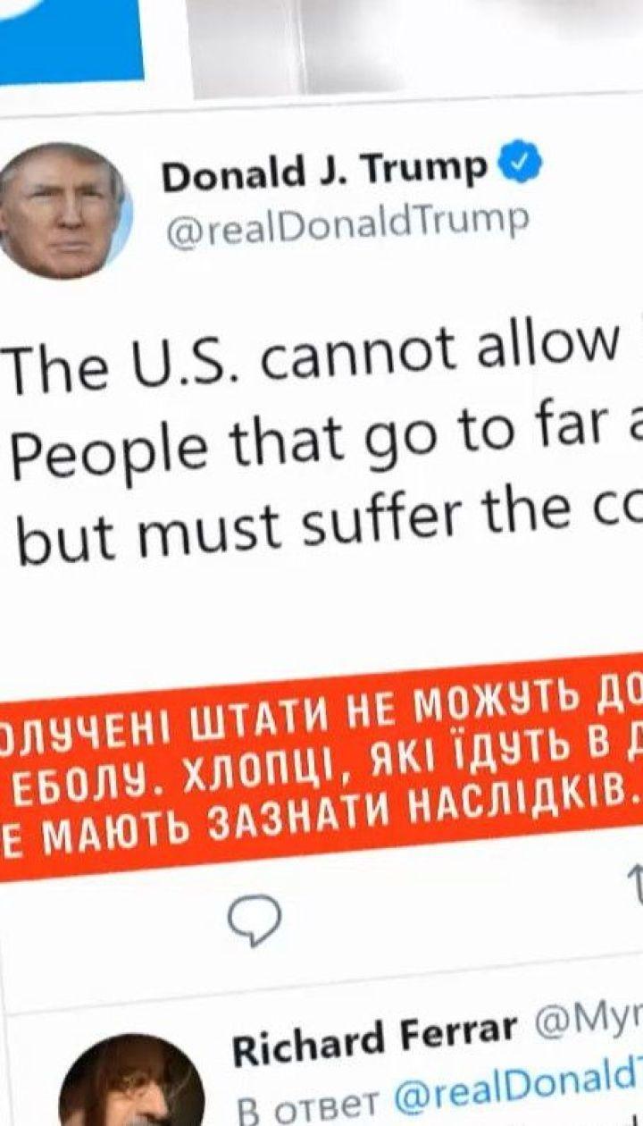 Трамп пригрозив закрити соцмережі після попередження Twitter щодо фейкових повідомлень