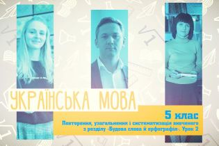 """5 класс. Украинский язык. Повторение, обобщение и систематизация изученного с раздела """" Строение слова и орфография """". 8 неделя, чт"""