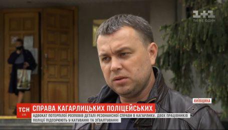 Резонансное дело в Кагарлыке: адвокат потерпевшей рассказал детали, почему копы изнасиловали девушку