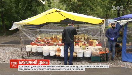 Столиця ярмаркує: у різних районах Києва відкрили виїзні базари