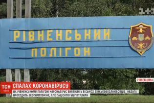Коронавірус на Рівненському військовому полігоні - COVID-19 виявили у вісьмох артилеристів