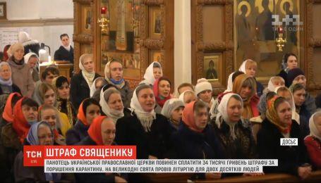 Священник з Івано-Франківська повинен сплатити 34 тисячі гривень за порушення правил карантину