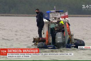 Смерть на водоймі: у Польщі знайшли тіла 2-х українських заробітчан, які зникли на озері більше тижня тому.
