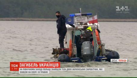 Смерть на водоеме: в Польше нашли тела 2-х украинских заробитчан, которые исчезли на озере более недели назад.