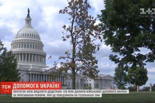 Пентагон хочет выделить дополнительные 125 млн долларов военной помощи Украине за продвижение реформ
