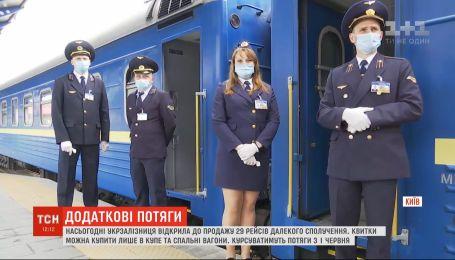 """""""Укрзалізниця"""" відкрила продаж квитків на ще 15 рейсів далекого сполучення"""