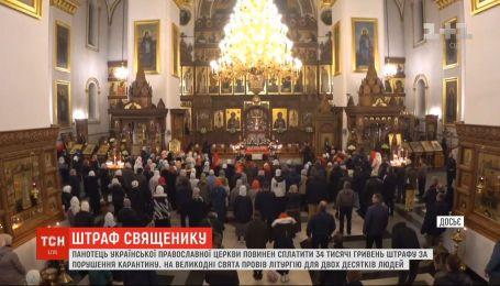 Священник из Ивано-Франковска проигнорировал правила карантина и теперь должен уплатить штраф
