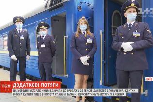 """""""Укрзализныца"""" открыла продажу билетов на еще 15 рейсов дальнего сообщения"""