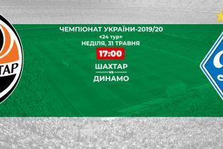 Шахтар - Динамо - 3:1: онлайн-трансляція матчу Чемпіонату України