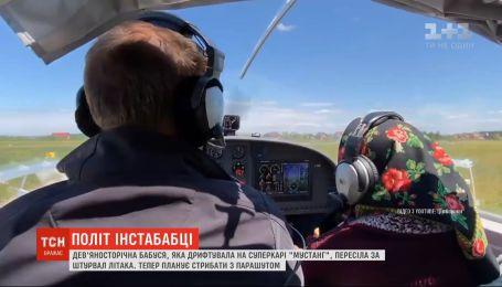 90-летняя бабушка Рина из Закарпатья села на место пилота в самолете и взлетела