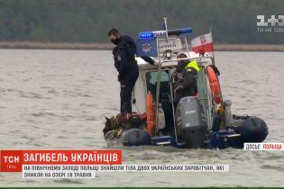 В Польше нашли тела украинских заробитчан, которые исчезли на озере более недели назад