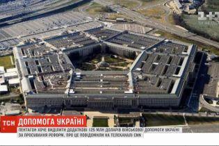 Дополнительные 125 млн долларов на военную помощь Украине планирует выделить Пентагон
