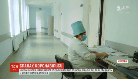 У Житомирській обласній лікарні коронавірусом інфікувалися 16 медпрацівників
