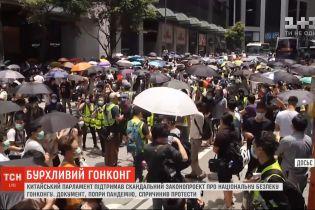 Китайський парламент підтримав скандальний закон про національну безпеку Гонконгу
