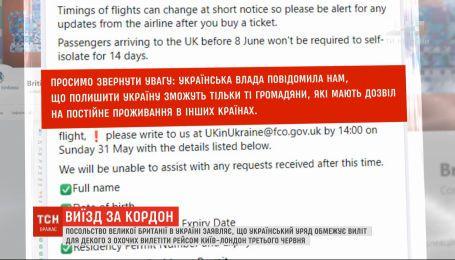 Україна обмежує виїзд своїх громадян за кордон – британське посольство