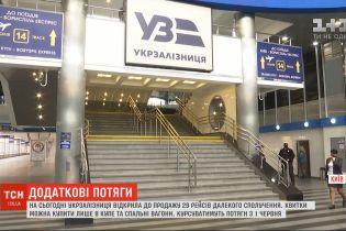 """""""Укрзалізниця"""" відкрила до продажу 29 рейсів далекого сполучення"""