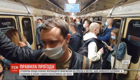 Столичная власть планирует ввести ограничения на проезд в метро, чтобы избежать толп
