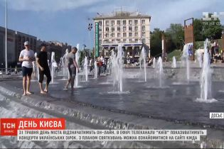 В этом году День Киева будут в отмечать онлайн-формате