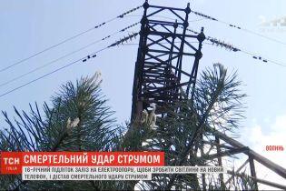На Волині від удару струмом загинув підліток, який заліз на електроопору