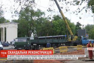 В Днепре тендер на реконструкцию площади выиграла фирма, которая является фигурантом нескольких судебных дел