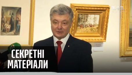 Картинная контрабанда Порошенко – Секретные материалы