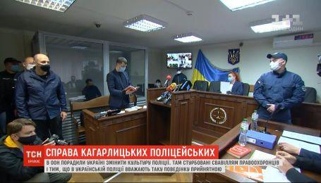 В ООН отреагировали на изнасилование в Кагарлыке