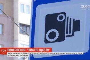В МВД анонсировали запуск автоматической фиксации нарушений скорости