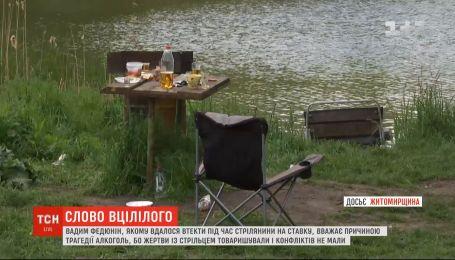 Мужчина, которому удалось уцелеть во время массового расстрела в Житомирской области, дал интервью СМИ