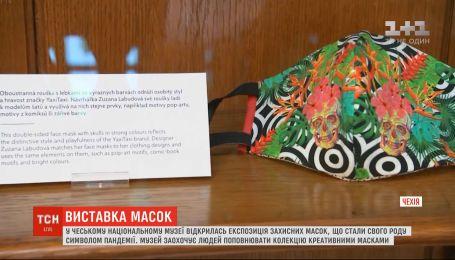 У чеському національному музеї відкрилась виставка масок, що стали вже символом пандемії