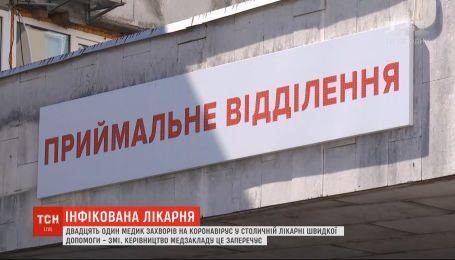 В столичной больнице скорой помощи опровергают информацию об вспышкекоронавируса
