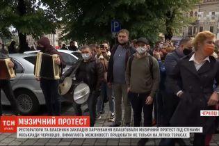 У Чернівцях протестували ресторатори: вимагають дозволу працювати усередині закладів