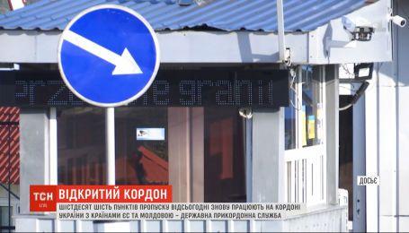 Україна відновила роботу 66 пунктів пропуску на кордоні з країнами ЄС