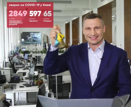 Дистанційний вальс та останній дзвоник онлайн: як Кличко привітав київських випускників із закінченням школи