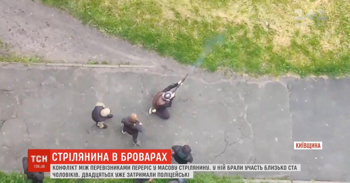 Відео - Стрілянина посеред вулиці: у Броварах невідомі влаштували ...