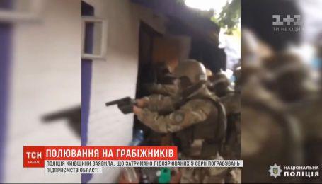 Украли почти миллион: в Киевской области задержали банду грабителей